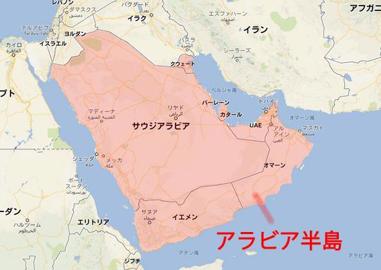 アラビア半島